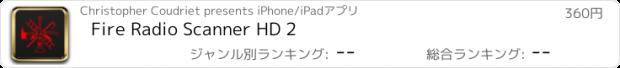 おすすめアプリ Fire Radio Scanner HD 2