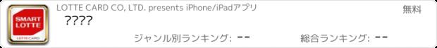 おすすめアプリ 롯데카드