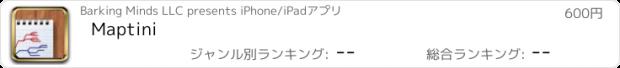 おすすめアプリ Maptini