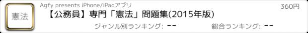 おすすめアプリ 【公務員】専門「憲法」問題集(2015年版)