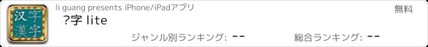 おすすめアプリ 汉字 lite