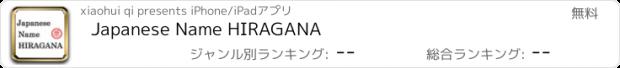 おすすめアプリ Japanese Name HIRAGANA