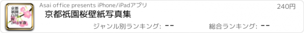 おすすめアプリ 京都祇園桜壁紙写真集
