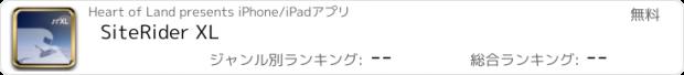 おすすめアプリ SiteRider XL