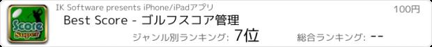 おすすめアプリ Best Score - ゴルフスコア管理