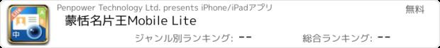 おすすめアプリ 蒙恬名片王Mobile Lite