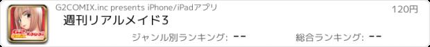 おすすめアプリ 週刊リアルメイド3