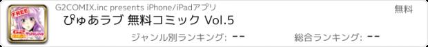おすすめアプリ ぴゅあラブ 無料コミック Vol.5
