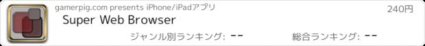 おすすめアプリ Super Web Browser