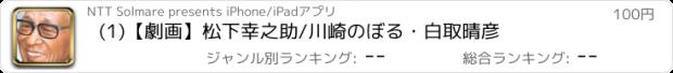 おすすめアプリ (1)【劇画】松下幸之助/川崎のぼる・白取晴彦