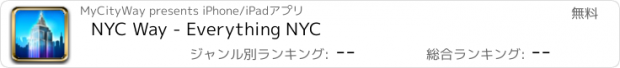 おすすめアプリ NYC Way - Everything NYC