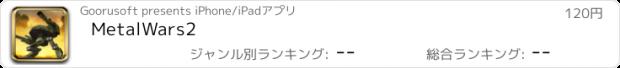 おすすめアプリ MetalWars2