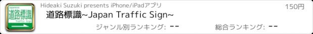 おすすめアプリ 道路標識~Japan Traffic Sign~