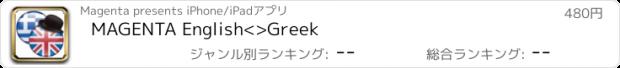 おすすめアプリ MAGENTA English<>Greek
