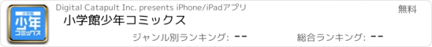 おすすめアプリ 小学館少年コミックス