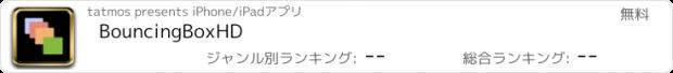 おすすめアプリ BouncingBoxHD
