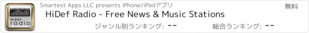 おすすめアプリ HiDef Radio - Free News & Music Stations
