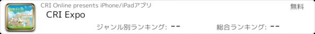 おすすめアプリ CRI Expo