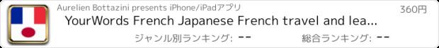 おすすめアプリ YourWords French Japanese French travel and learning dictionary
