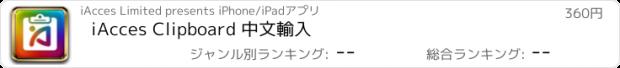 おすすめアプリ iAcces Clipboard 中文輸入