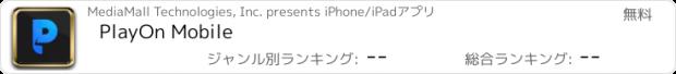 おすすめアプリ PlayOn Mobile