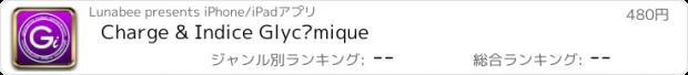 おすすめアプリ Charge & Indice Glycémique