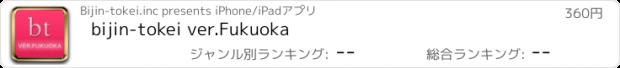 おすすめアプリ bijin-tokei ver.Fukuoka