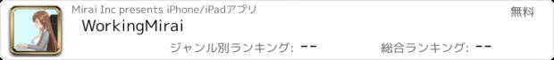 おすすめアプリ WorkingMirai