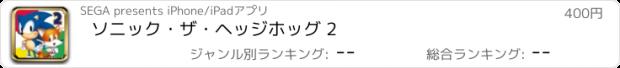 おすすめアプリ ソニック・ザ・ヘッジホッグ 2