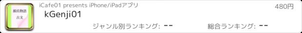 おすすめアプリ kGenji01