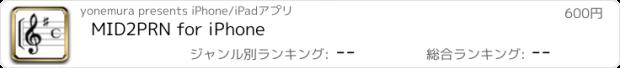 おすすめアプリ MID2PRN for iPhone