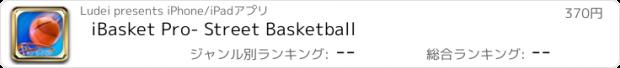 おすすめアプリ iBasket Pro- Street Basketball