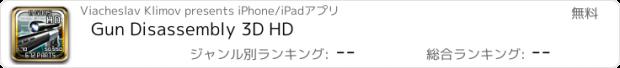 おすすめアプリ Gun Disassembly 3D HD