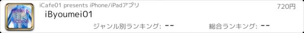 おすすめアプリ iByoumei01