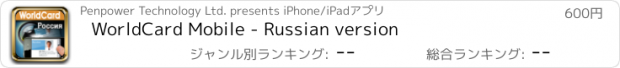 おすすめアプリ WorldCard Mobile - Russian version