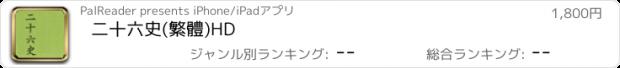 おすすめアプリ 二十六史(繁體)HD