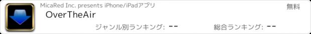 おすすめアプリ OverTheAir