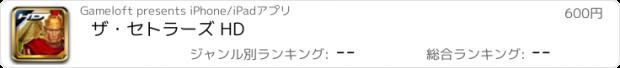 おすすめアプリ ザ・セトラーズ HD