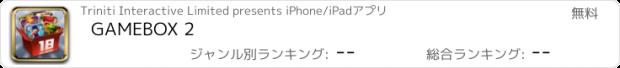 おすすめアプリ GAMEBOX 2