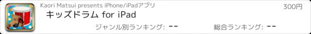 おすすめアプリ キッズドラム for iPad
