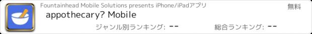 おすすめアプリ appothecary™ Mobile
