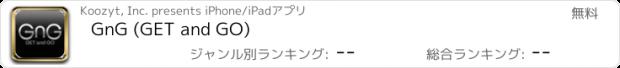 おすすめアプリ GnG (GET and GO)