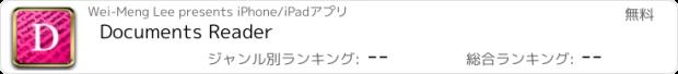 おすすめアプリ Documents Reader