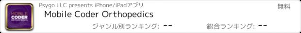 おすすめアプリ Mobile Coder Orthopedics