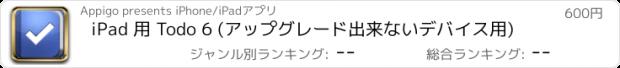 おすすめアプリ iPad 用 Todo 6 (アップグレード出来ないデバイス用)