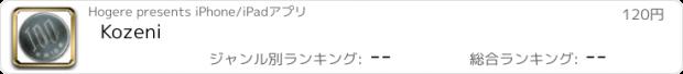 おすすめアプリ Kozeni