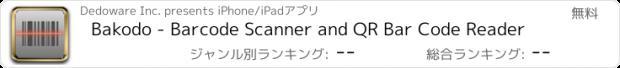 おすすめアプリ Bakodo - Barcode Scanner and QR Bar Code Reader