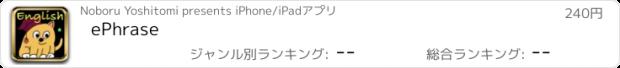 おすすめアプリ ePhrase