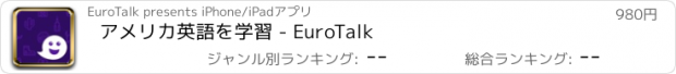 おすすめアプリ アメリカ英語を学習 - EuroTalk
