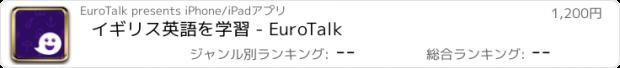 おすすめアプリ イギリス英語を学習 - EuroTalk